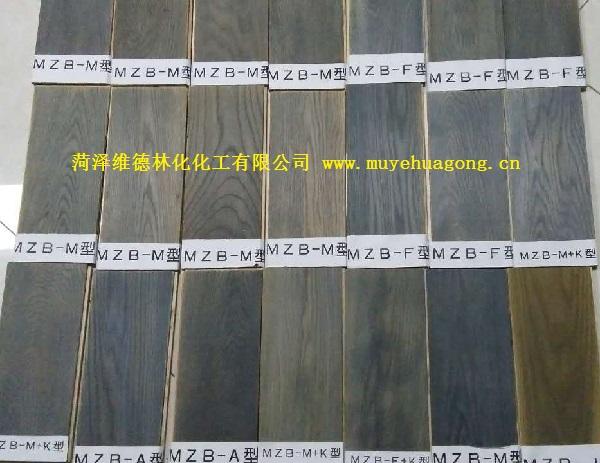 木地板化变剂